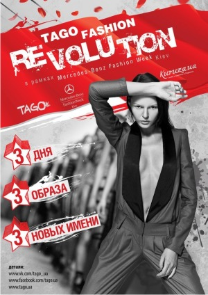 конкурс, TAGO, Fashion Revolution, Mercedes-Benz Fashion Week Kiev