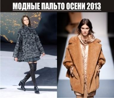 модное пальто, осень 2013, обзор подиумов