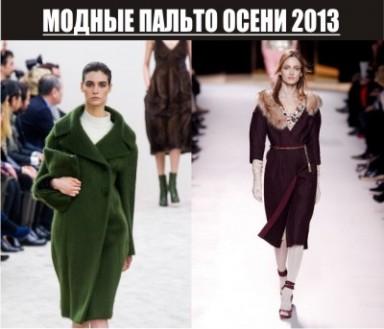 мода, пальто, фото обзор